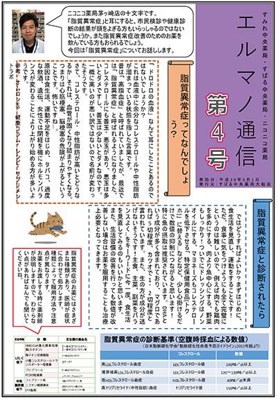 エルマノ通信 第4号2018/09/01