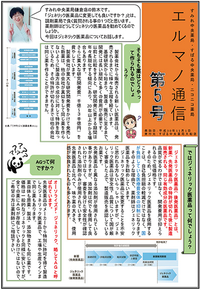エルマノ通信 第5号2018/11/01