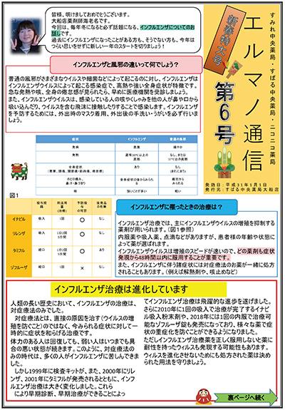 エルマノ通信 第6号2019/01/01
