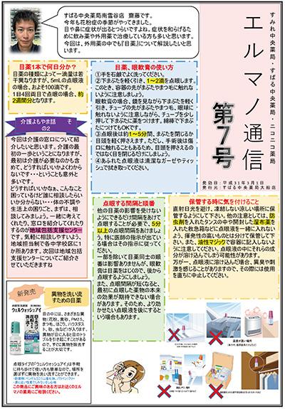 エルマノ通信 第7号2019/03/01