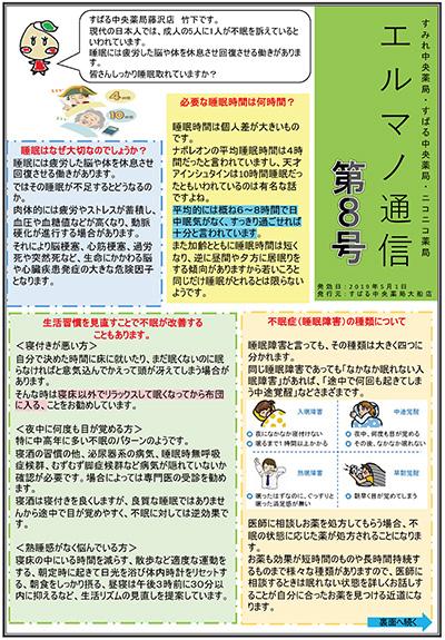 エルマノ通信 第8号2019/05/01