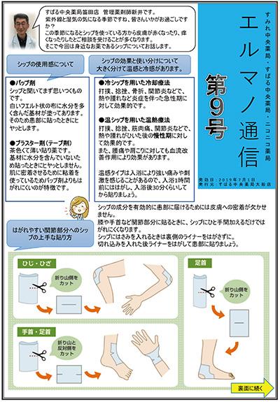 エルマノ通信 第9号2019/07/01