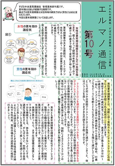 エルマノ通信 第10号2019/09/01
