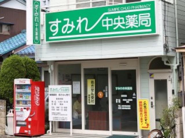 すみれ中央薬局 鎌倉店