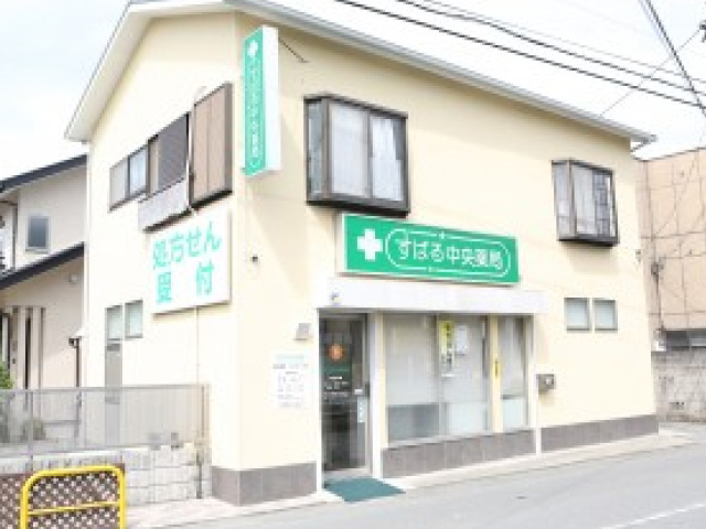 すばる中央薬局 笛田店