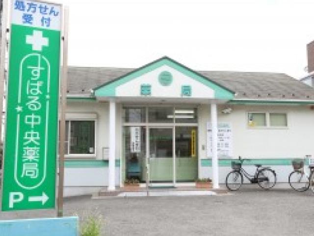 すばる中央薬局 藤沢店