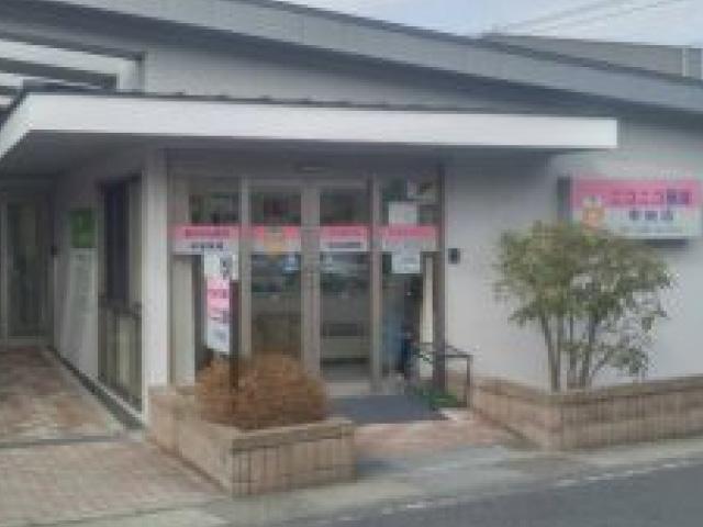 ニコニコ薬局 茅ヶ崎本村店