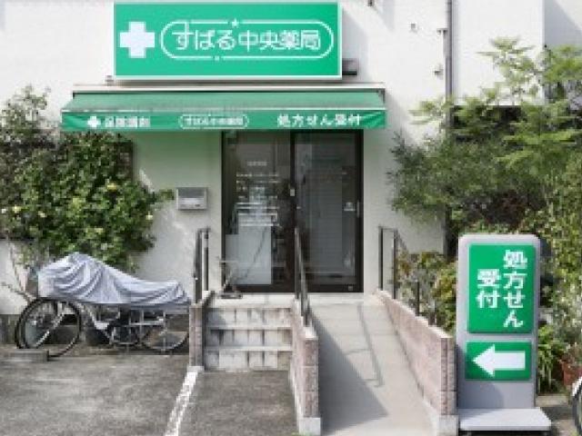 すばる中央薬局 南雪谷店1
