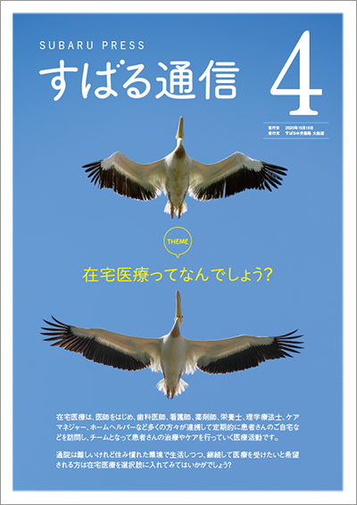 すばる通信 第4号2020/10/15